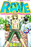 RAVE(30) (講談社コミックス)
