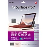 Surface Pro7 用 液晶保護フィルム ブルーライトカット 透明 反射防止 気泡レス加工 Z2477
