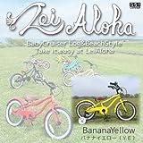 LeiAloha 〜 レイアロハ 〜 16インチ YE <完成品> + 今なら自転車カバープレゼント! 【オリジナルブランド限定モデル】