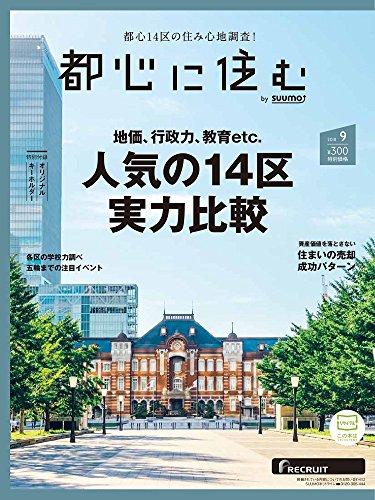 都心に住む by SUUMO (バイ スーモ) 2018年 9月号