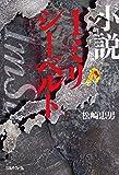 「小説1ミリシーベルト」松崎忠男