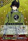 カードファイト!! ヴァンガードG 石切丸 特(RRR) 刀剣乱舞-ONLINE-弐(G-TB02)シングルカード G-TB02/003