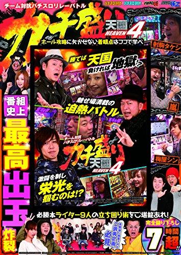 パチンコオリジナル必勝法 運否天賦BOX (<DVD>)
