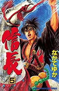 TENKA FUBU 信長(5) (週刊少年マガジンコミックス)