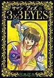3×3EYES(26): 26 (ヤンマガKCスペシャル (676))