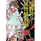 遠野誉の妖怪騒動記1 (講談社ラノベ文庫)