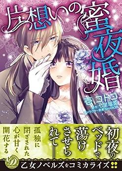 [壱 コトコ]の片想いの蜜夜婚 (乙女ドルチェ・コミックス)