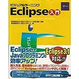 ビジュアルラーニングEclipse入門