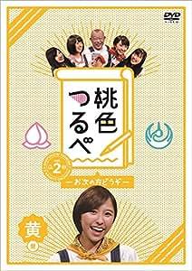 桃色つるべVol.2 黄盤DVD