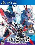 【Amazon.co.jpエビテン限定】魔女と百騎兵2通常版ファミ通DXパック3Dクリスタルセット-PS4