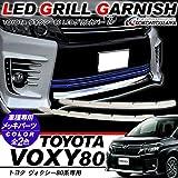 ヴォクシー80 LED バンパーグリルカバー メッキグリル ヴェントモール 2Pセット /ホワイト