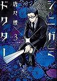 シニガミ×ドクター(3) (KCx)
