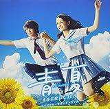 映画「青夏 きみに恋した30日」オリジナル・サウンドトラック