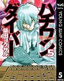 ハチワンダイバー 5 (ヤングジャンプコミックスDIGITAL)