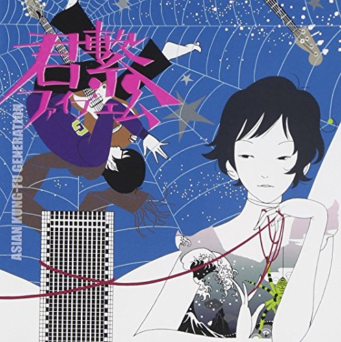 ASIAN KUNG-FU GENERATION  –  君繋ファイブエム  [Mora FLAC 24bit/96kHz]