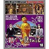 新TV見仏記18奈良・まほろば編 [Blu-ray]