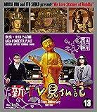 新TV見仏記18奈良・まほろば編[Blu-ray/ブルーレイ]