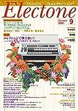月刊エレクトーン 2017年9月号
