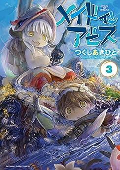 [つくしあきひと]のメイドインアビス(3) (バンブーコミックス)