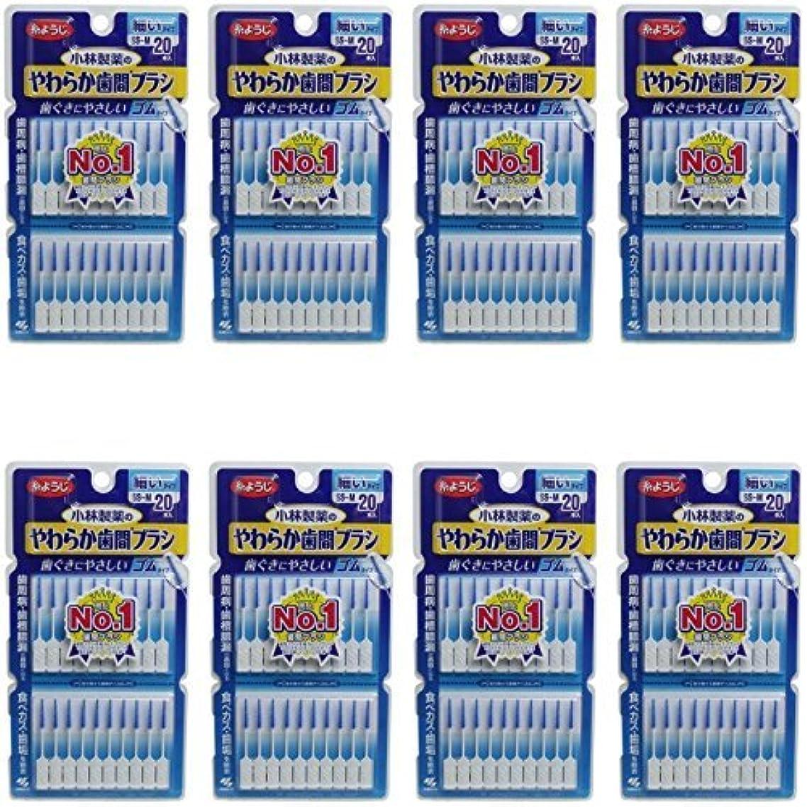 災害ボス反応する【まとめ買い】小林製薬のやわらか歯間ブラシ 細いタイプ SS-Mサイズ ゴムタイプ 20本【×8個】