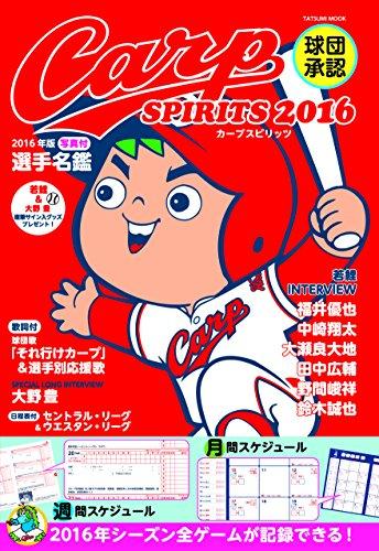 球団承認 Carp SPIRITS 2016 (タツミムック)