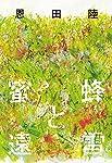 【第156回直木賞受賞作】蜜蜂と遠雷