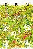「蜜蜂と遠雷」恩田 陸