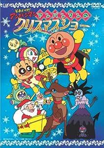 それいけ!アンパンマン アンパンマンのクリスマスショー [DVD]