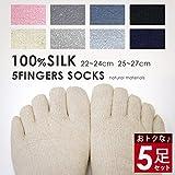【5足セット】シルク表糸100%五本指ソックス /絹 デトックス 靴下 メンズ  冷えとり 絹100% シルク100% 5本指 (22-24cm)