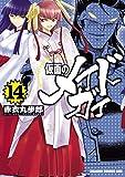 仮面のメイドガイ(14) (ドラゴンコミックスエイジ)
