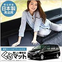 『01k-c004-ca』ステップワゴンRG系 8人乗り (くるマット) 車 マット フラット クッション 段差解消ベッドで車中泊を快適に!(50s×2個、100w×4個:ブラック)