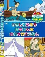 むかしばなし 5 うらしまたろう ゆきおんな おむすびころりん 日本語+英語 KID-1005 [DVD]