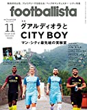 月刊フットボリスタ 2016年11月号
