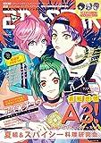 2D☆STAR Vol.11 (別冊JUNON)