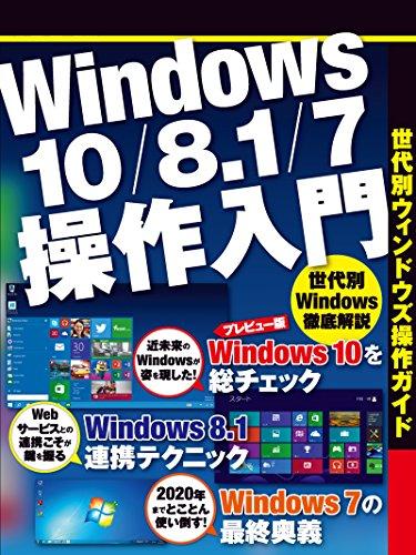 Windows10/8.1/7操作入門(日経BP Next ICT選書)