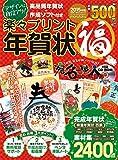 楽々プリント年賀状 福 2015年版 (100%ムックシリーズ) 画像
