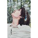 翼を折られた天使: Haruma Miura