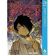 約束のネバーランド 6 (ジャンプコミックスDIGITAL)