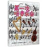 初めてコンサートに行きました 中国語絵本