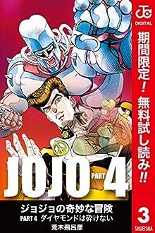 ジョジョの奇妙な冒険 第4部 カラー版【期間限定無料】 3 (ジャンプコミックス...