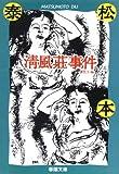 清風荘事件 他8編 (春陽文庫)