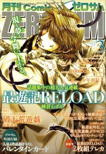 Comic ZERO-SUM (コミック ゼロサム) 2008年 03月号 [雑誌]