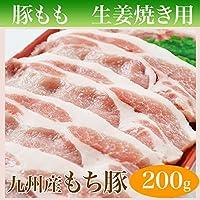 長崎産島原豚 もも生姜焼き用200g