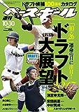 週刊ベースボール 2017年 10/30 号 [雑誌]