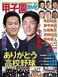 甲子園スター VOL.1 高校野球で輝いたヒーローたち