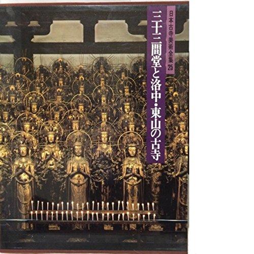 日本古寺美術全集〈第25巻〉三十三間堂と洛中・東山の古寺 (1981年)