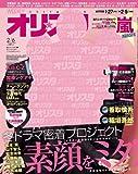 オリ☆スタ 2012年 2/6号 [雑誌]