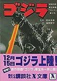 ゴジラ―映画小説 (講談社X文庫)