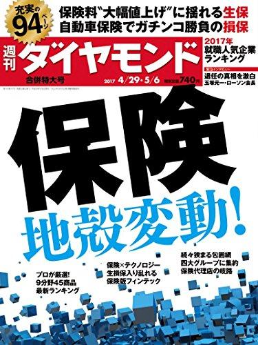 週刊ダイヤモンド 2017年 4/29 ・ 5/6 合併号 [雑誌] (保険地殻変動!)の詳細を見る