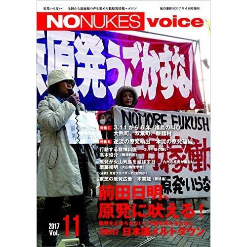 NONUKES voice(11) 2017年 04 月号 [雑誌]: 紙の爆弾 増刊